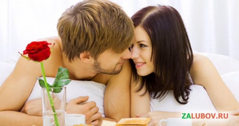 Как создать отношения похожие на сказку