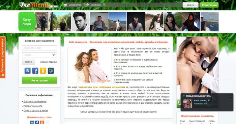 Знакомства со всем миром на Vsemirnik.com