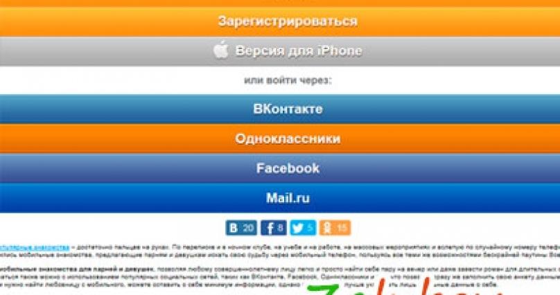 Misterlove.ru